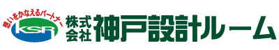 神戸設計ルーム