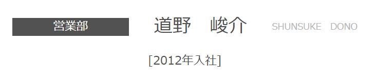 道野 俊介 【2012年入社】