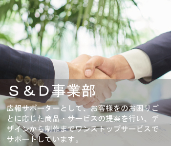 S&D事業